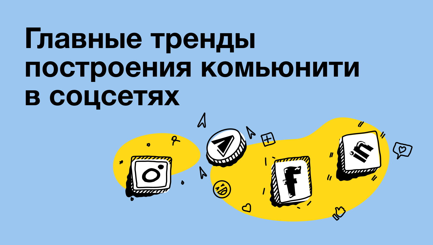 SMM и комьюнити маркетинг: главные тренды построения комьюнити в соцсетях