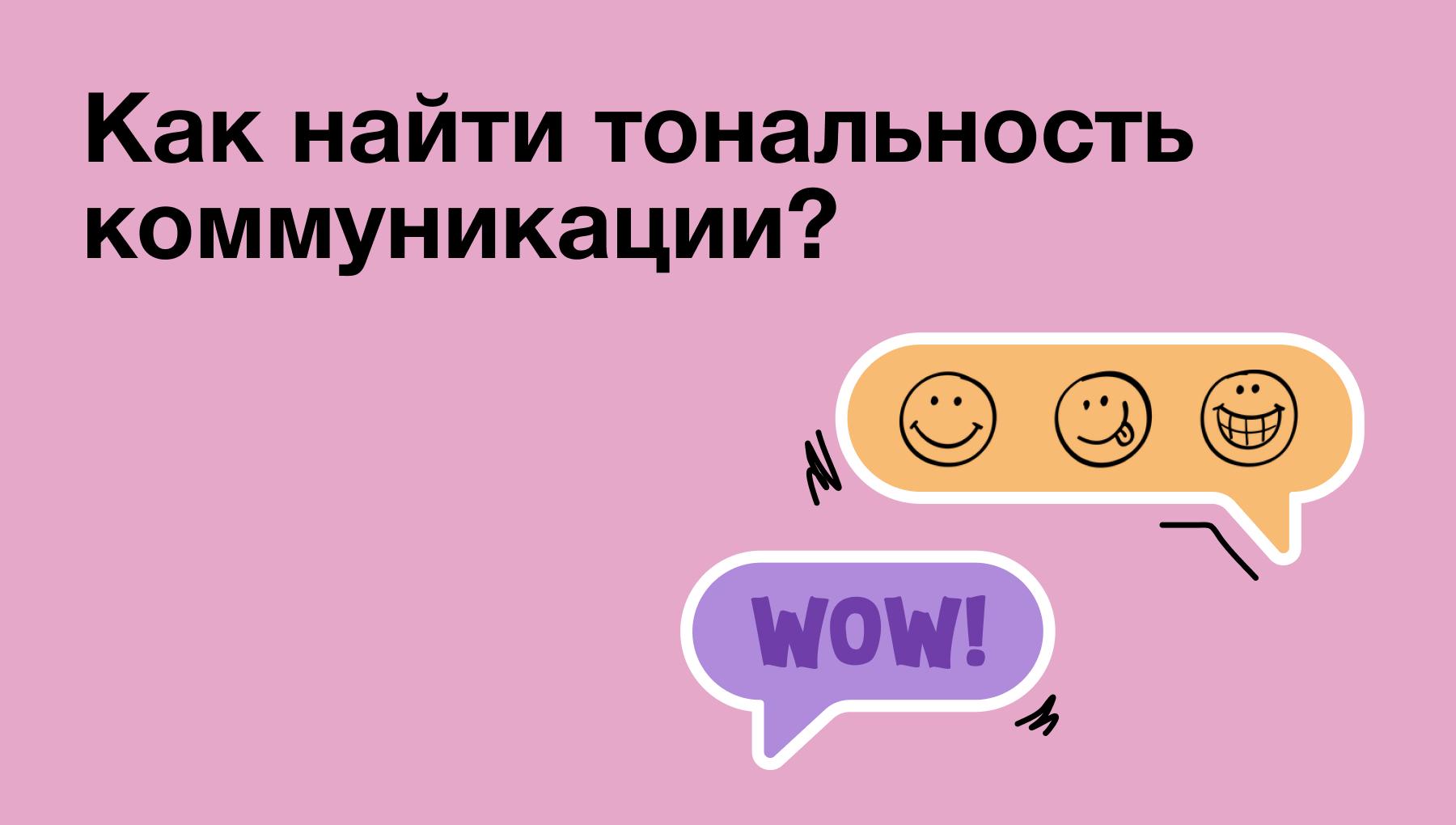 Как найти тональность коммуникации?